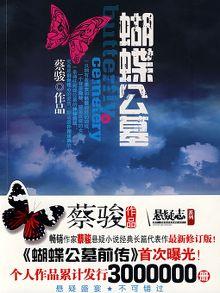 蔡骏悬疑小说:蝴蝶公墓(华文悬疑天王蔡骏又一力作,蔡骏亲自作词演唱同名歌曲)(Cai Jun mystery novels: Butterfly cemetery) - ebook